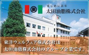 東洋ウェルフェア株式会社は太田油脂株式会社のグループ企業です。