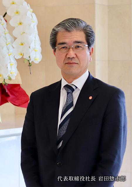 代表取締役社長 岩田惣市郎