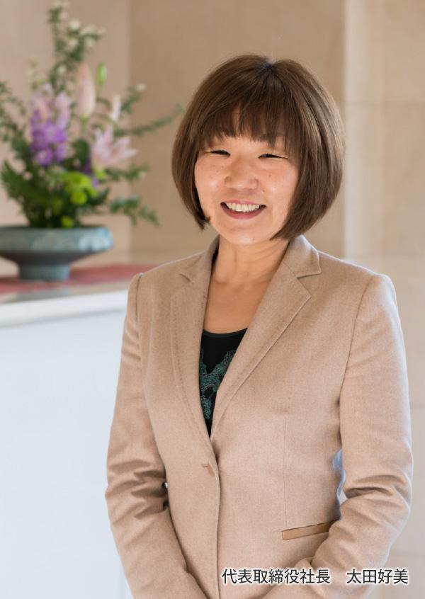 代表取締役社長 太田好美