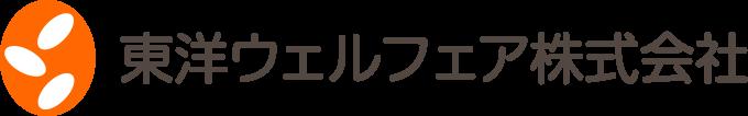 東洋ウェルフェア 株式会社